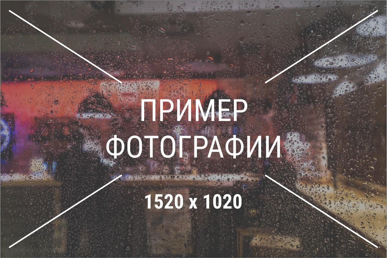 Пример фотографии.